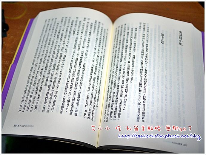 14 無聊看書+吃孔雀香酥脆