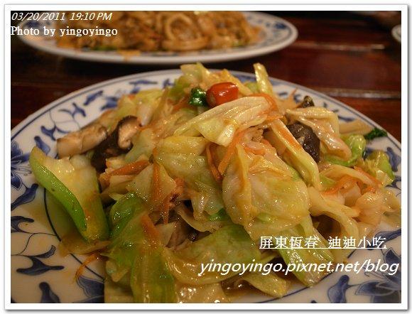 屏東恆春_迪迪小吃20110320_R0018651