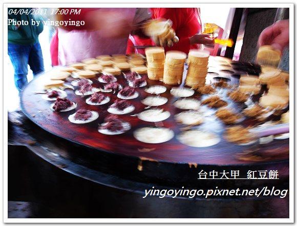 台中大甲_紅豆餅20110404_R0018930