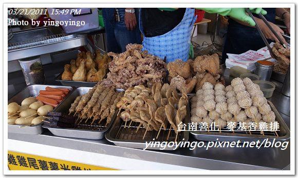 台南善化_麥肯香雞排20110321_R0018725