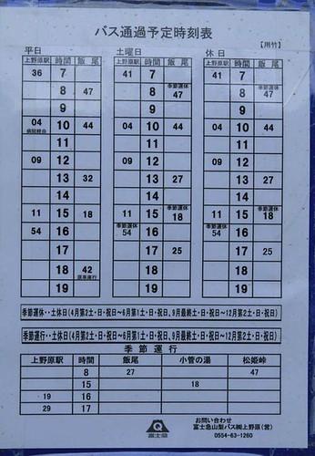 用竹バス停の時刻表