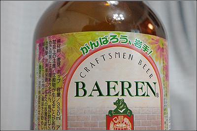 ベアレン醸造所の「がんばろう岩手」ラベルのメルツェンを飲んだ