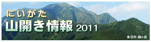新潟県山開き情報2011/新潟県公式観光情報サイト にいがた観光ナビ