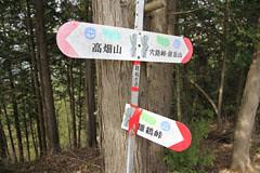 高畑山の山頂にある雛鶴峠の道の分岐