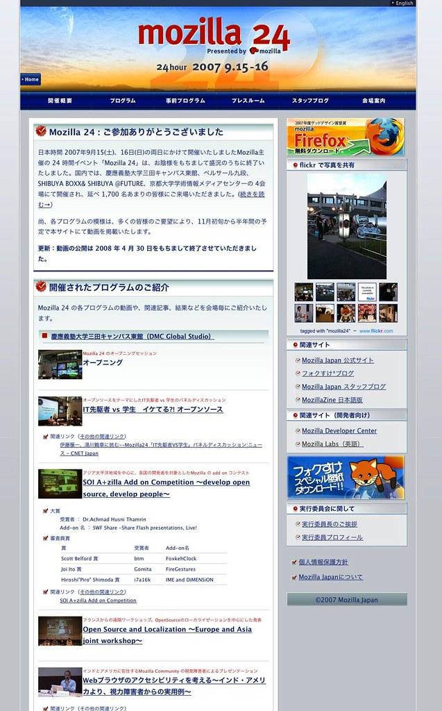 Mozilla 24 Japanese
