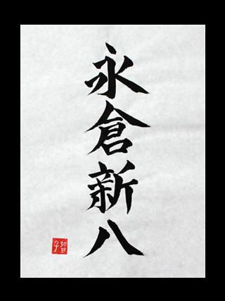Japanese Symbol For Family First Lektonfo