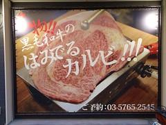@Futago, Mita, Tokyo (Phreddie) Tags: trip friends food japan dinner fun happy restaurant tokyo yum beef bbq meat grill delicious korean biz mita offal yakiniku meatclub horumon futago 201405東京出張1