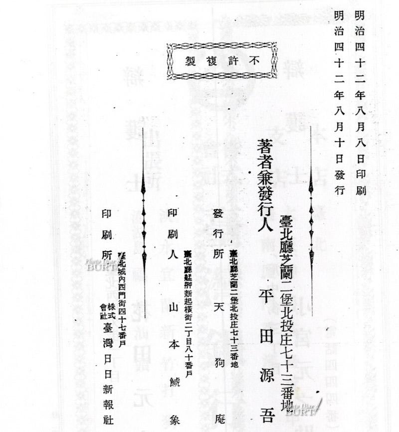 北投溫泉誌版權頁