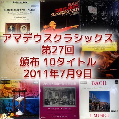 惑星、未完成、合唱、そして極上美のG線上のアリア・・・クラシック音楽名盤選!アナログ・オリジナル盤通販を7月9日に致します。 - アマデウスクラシックス 第27回 頒布リスト