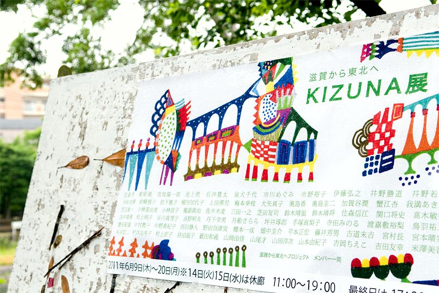 KIZUNA展|ギャラリー唐橋