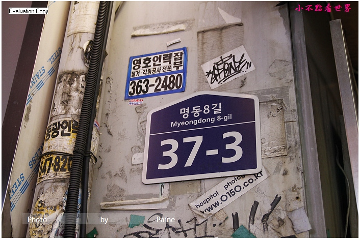 明洞奶奶章魚拌飯 (3).JPG