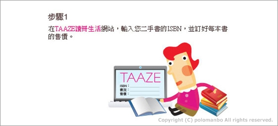 TAAZE二手教科書