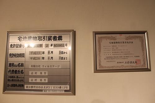業者免許更新 東京(2)へ