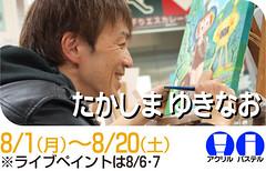 pmap2_2takashima