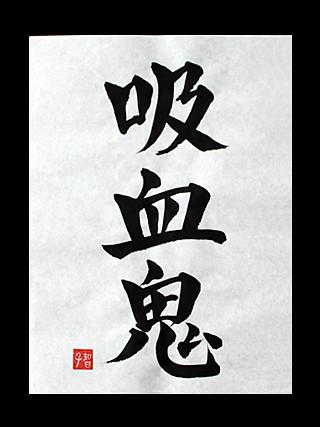 kyuuketsuki