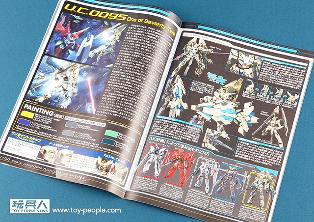 鋼彈模型開盒報告 夢幻的金色光輝 MG獨角獸鋼彈3號機 鳳凰