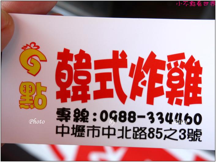 中壢G點韓式炸雞 (3).JPG