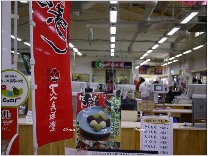 鳥取賀露農產中心 (5).JPG