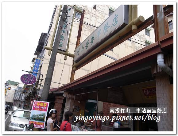 竹山_車站前蛋餅店991017_R0015551