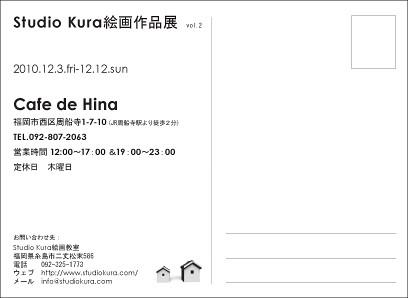 Studio Kura絵画作品展 vol.2裏面