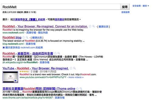01-RockMelt - Google 搜尋