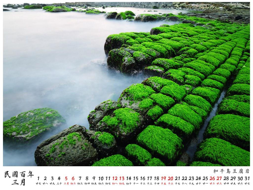 2011 桌曆5 3月