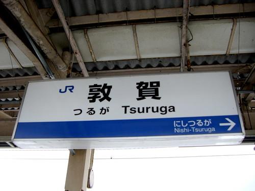 敦賀駅/Tsuruga Station
