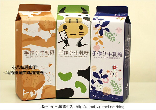 年節彩繪牛軋糖禮盒