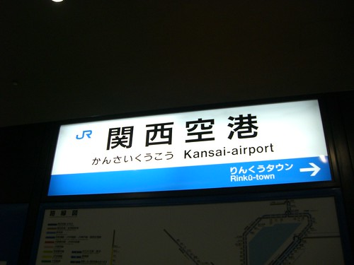 関西空港駅/Kansai-Airport Station