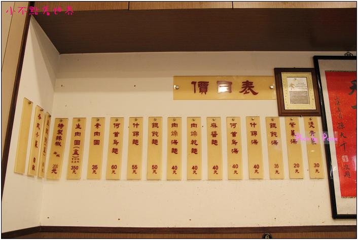 陳師兄素肉圓 (6).JPG