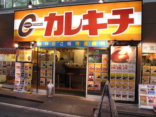Katsu Curry Raisu