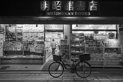 BOOKSTORE (ajpscs) Tags: ajpscs japan nippon  japanese  tokyo  nikon d750 streetphotography street summer shitamachi monochromatic grayscale monokuro blackwhite blkwht bw blancoynegro nightshot tokyonight nightphotography bookstore meishokanbooks