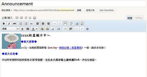 101127(2) – 「WordPress.com實戰經驗分享」…新書《站長親授!WordPress 3.0部落格架站十堂課》的一刀未剪版<下集> ccsx-32