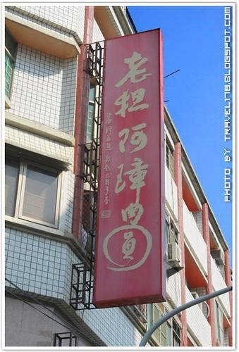 彰化阿璋肉圓_05