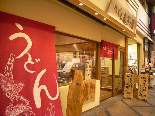 自家製麺を「大仏盛り」で『うどん むぎの蔵』@奈良市