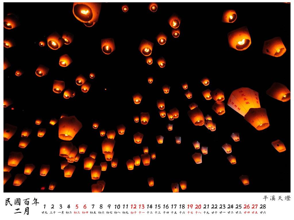 2011 桌曆9 2月