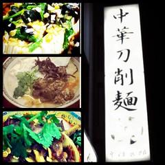 刀削麺おいしかった!