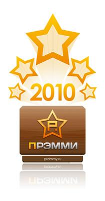 прэмми 2010