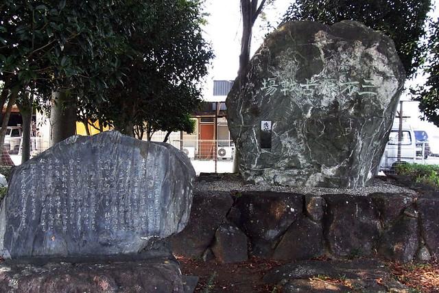 100919_151941_浜松_三方ヶ原古戦場跡