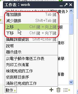 gmail tasks-04