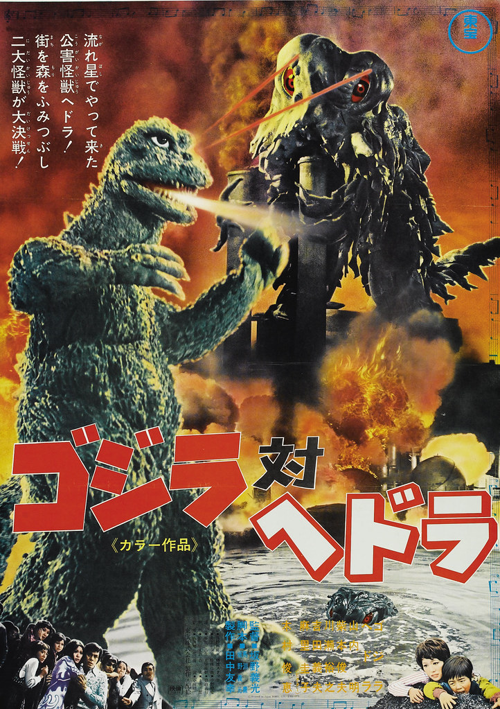 Godzilla vs the Smog Monster (Toho, 1971)