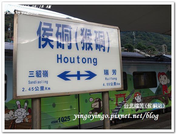 台北瑞芳(侯硐站)20101128_R0016237