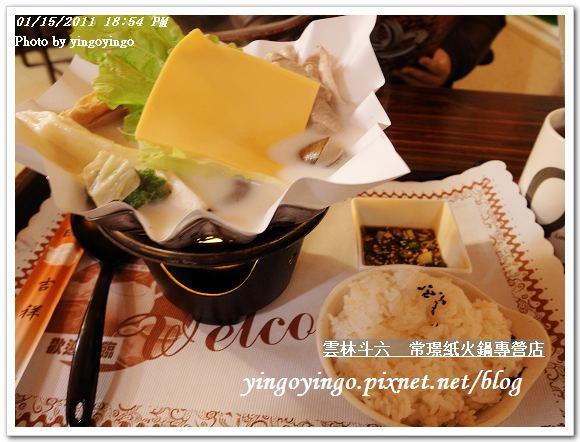 雲林斗六_常璟紙火鍋20110115_R0017326