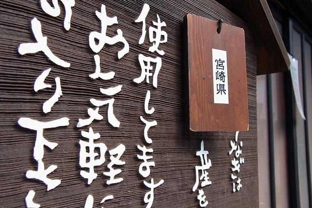 101002_105445_小淵沢_鰻 井筒屋