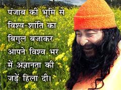 Words Of Wisdom by Shri Ashutosh Maharaj Ji (Hindi) (djjsworld) Tags: quote meditation spirituality quotations wordsofwisdom sadguru satguru inspirationalquotes noormahal spiritualteacher spiritualguru spiritualquotes divyajyoti quotesaboutlife happinessquotes divyajyotijagratisansthan djjs encouragingquotes quotesofwisdom motivationalqoutes shriashutoshmaharajji
