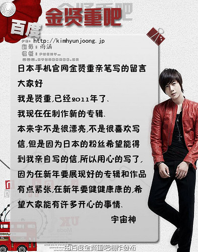Hyun Joong's Message To Fans @ Docomo Official Mobile Site [17.01.2011]