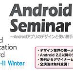 ユーザビリティは1日にしてならず「Android Usability Seminar 2010」に行ってきた