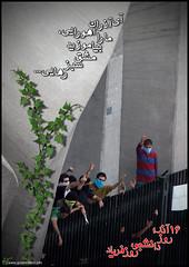 mashgh_sabz_rahaei_s (sabzphoto) Tags: green friend پوستر سبز دانشجو آذر postr greenmovement رهایی postersofprotest دوستسبز شانزده
