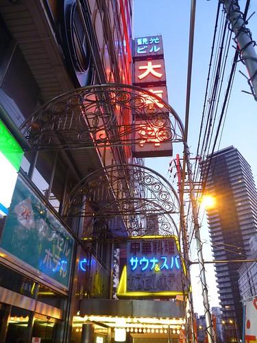 観光ビル大東洋 Osaka Trip