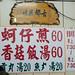 食-府城-20101224-石精臼蚵仔煎